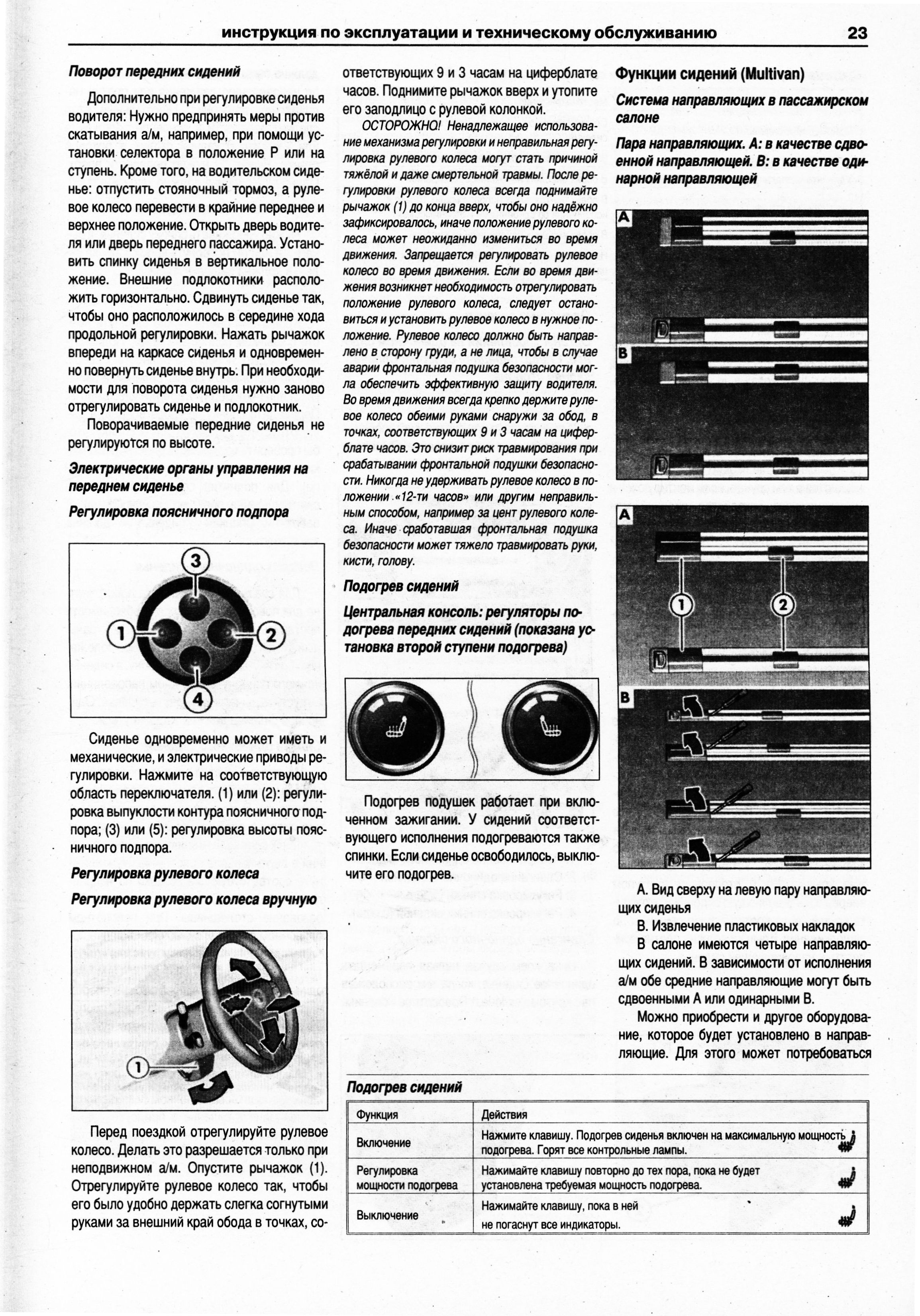 Инструкции по эксплуатации фольксваген транспортер т5 транспортер удаление навоза